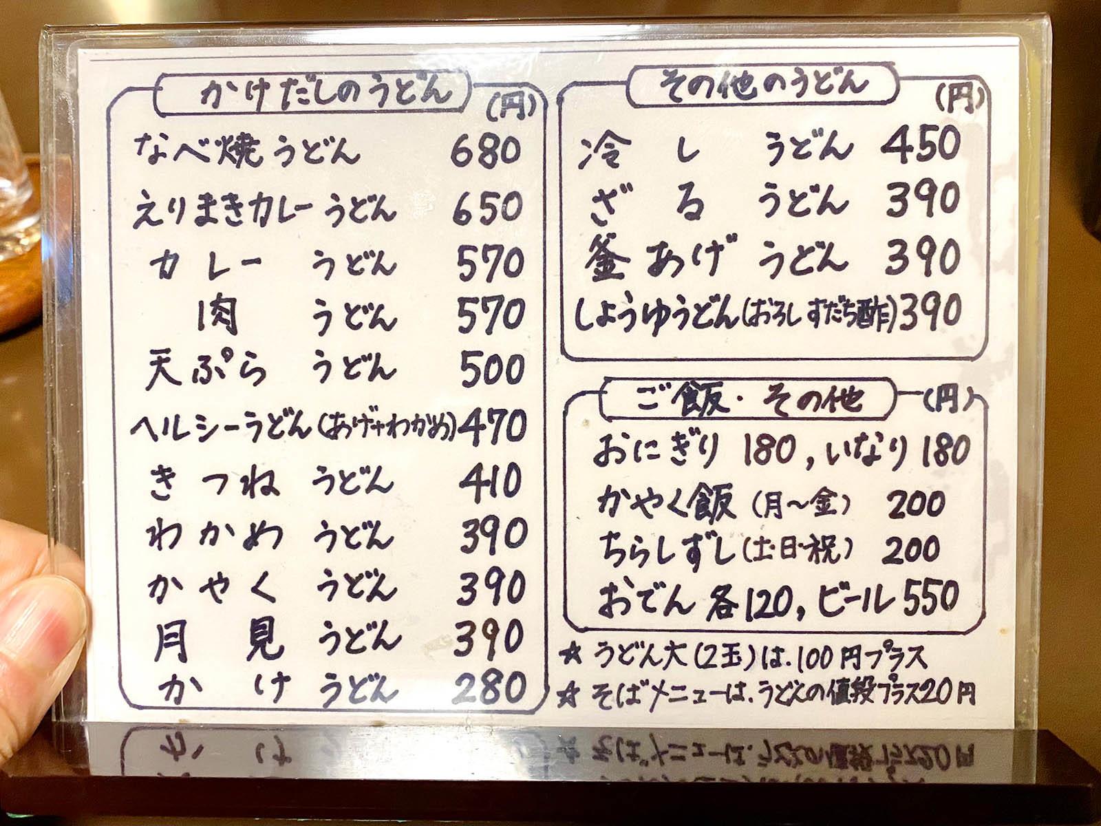 大円 メニュー1