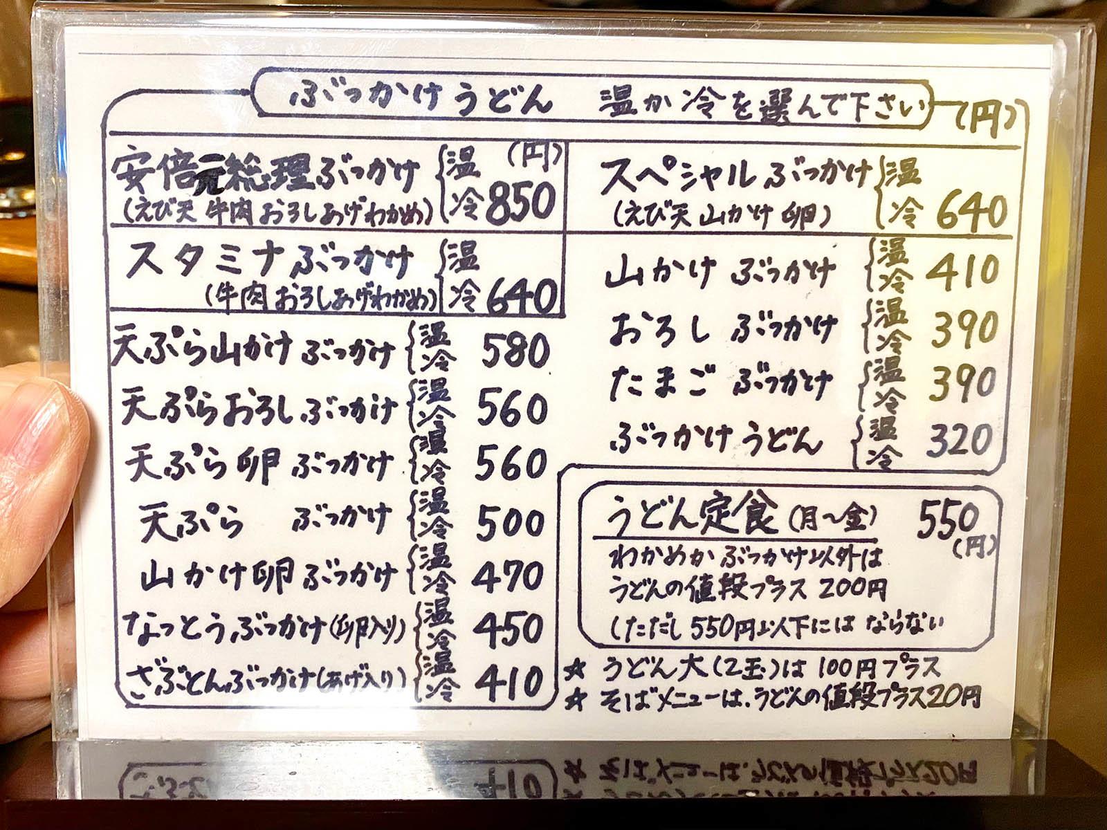 大円 メニュー2