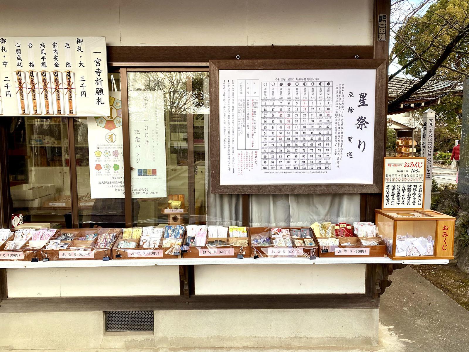 一宮寺 社務所