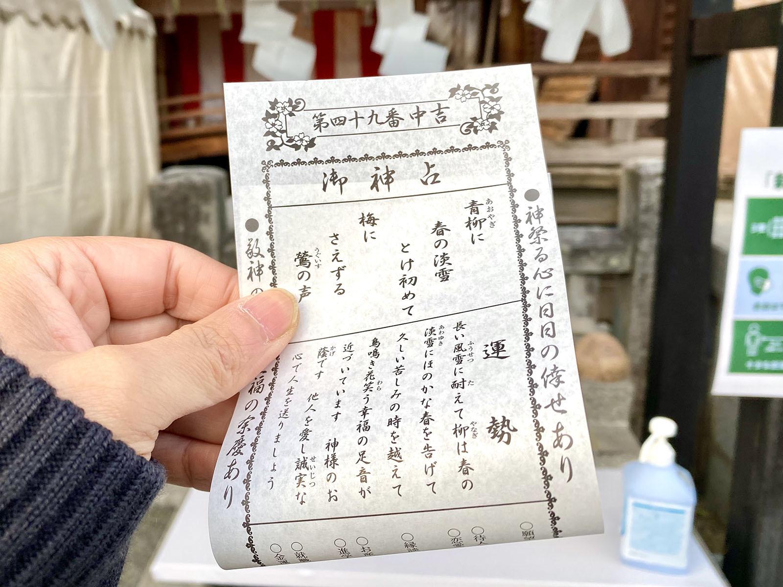 田村神社 中吉