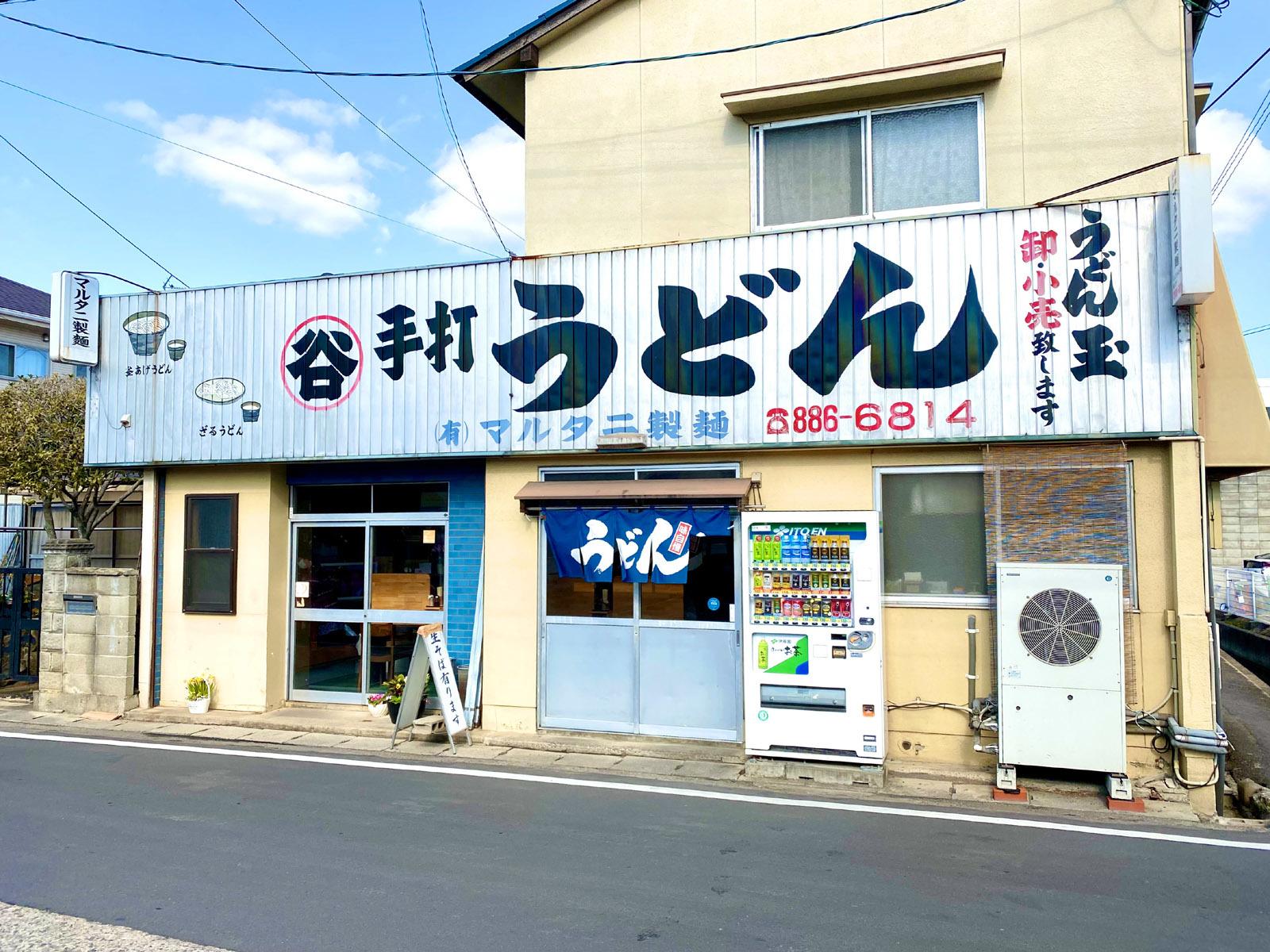 マルタニ製麺01 店舗