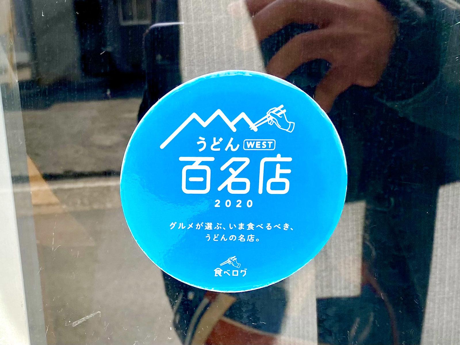 マルタニ製麺02 うどんWEST百名店2020