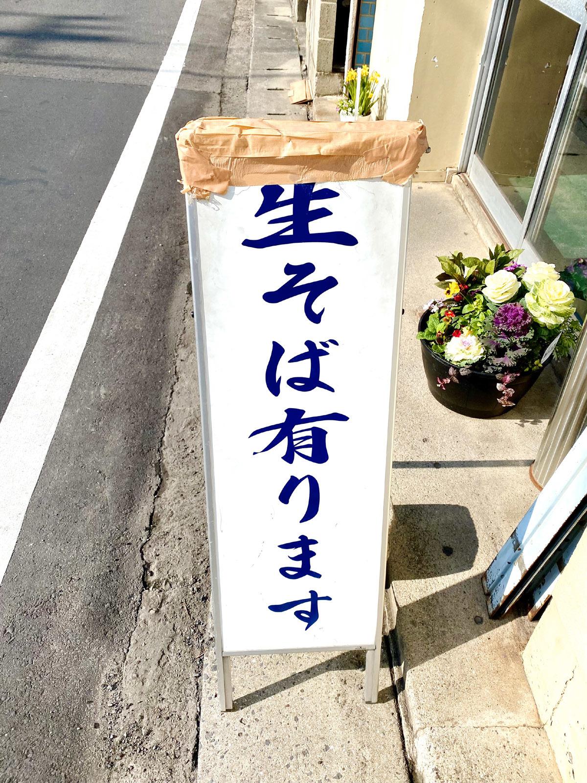 マルタニ製麺03 生そば有ります看板