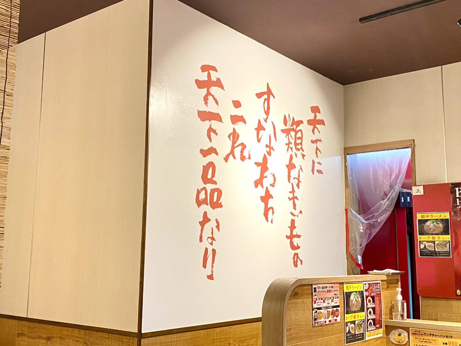 天下一品 高松西インター店03 壁の文字
