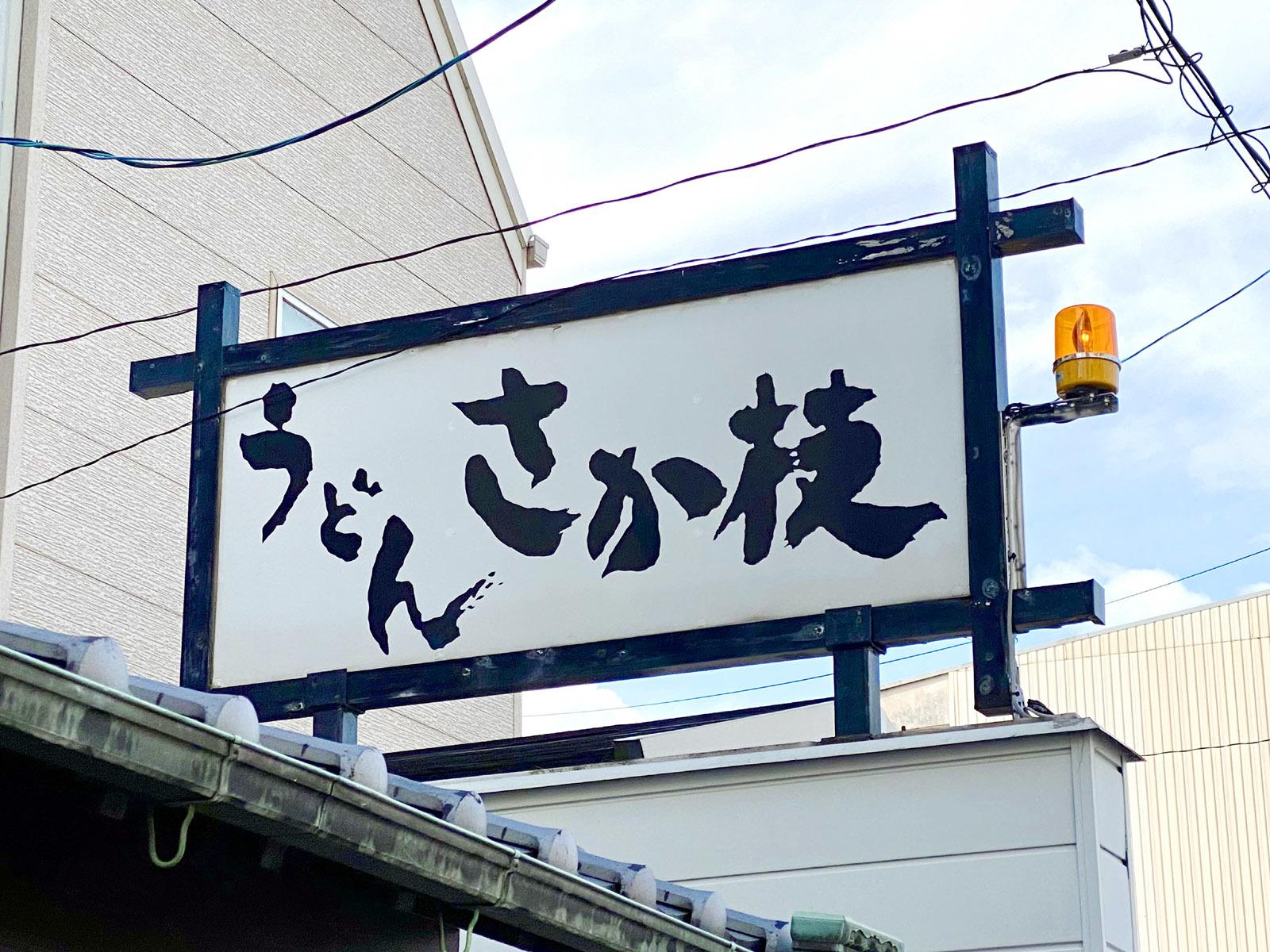さか枝01 看板