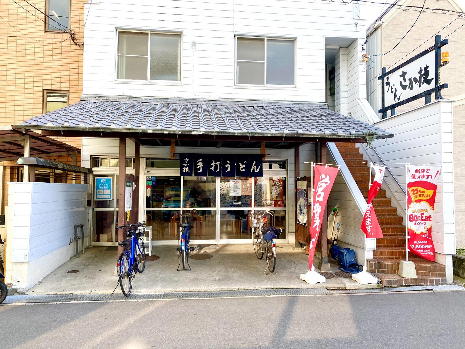 さか枝02 店舗正面