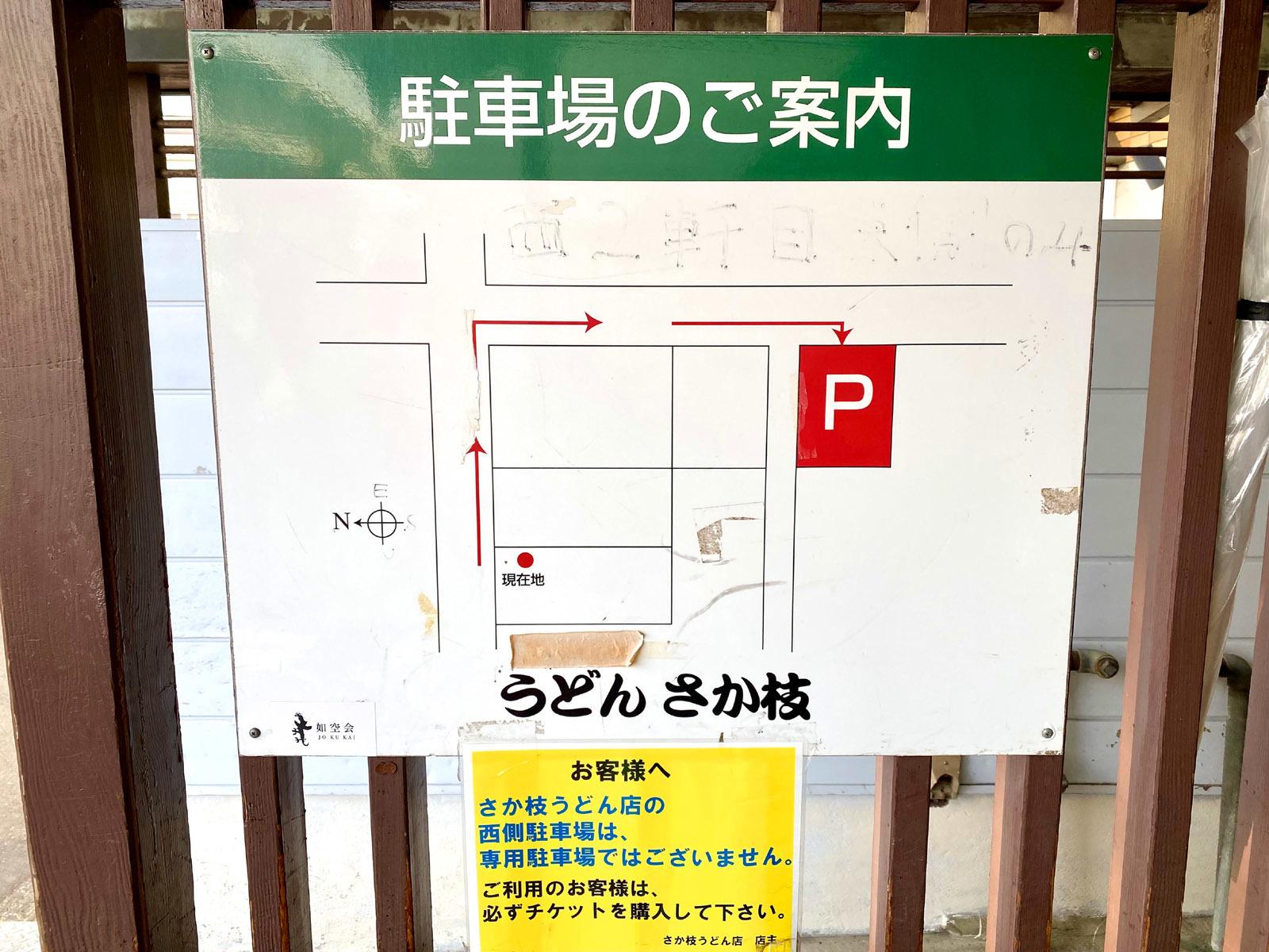 さか枝09 駐車場のご案内