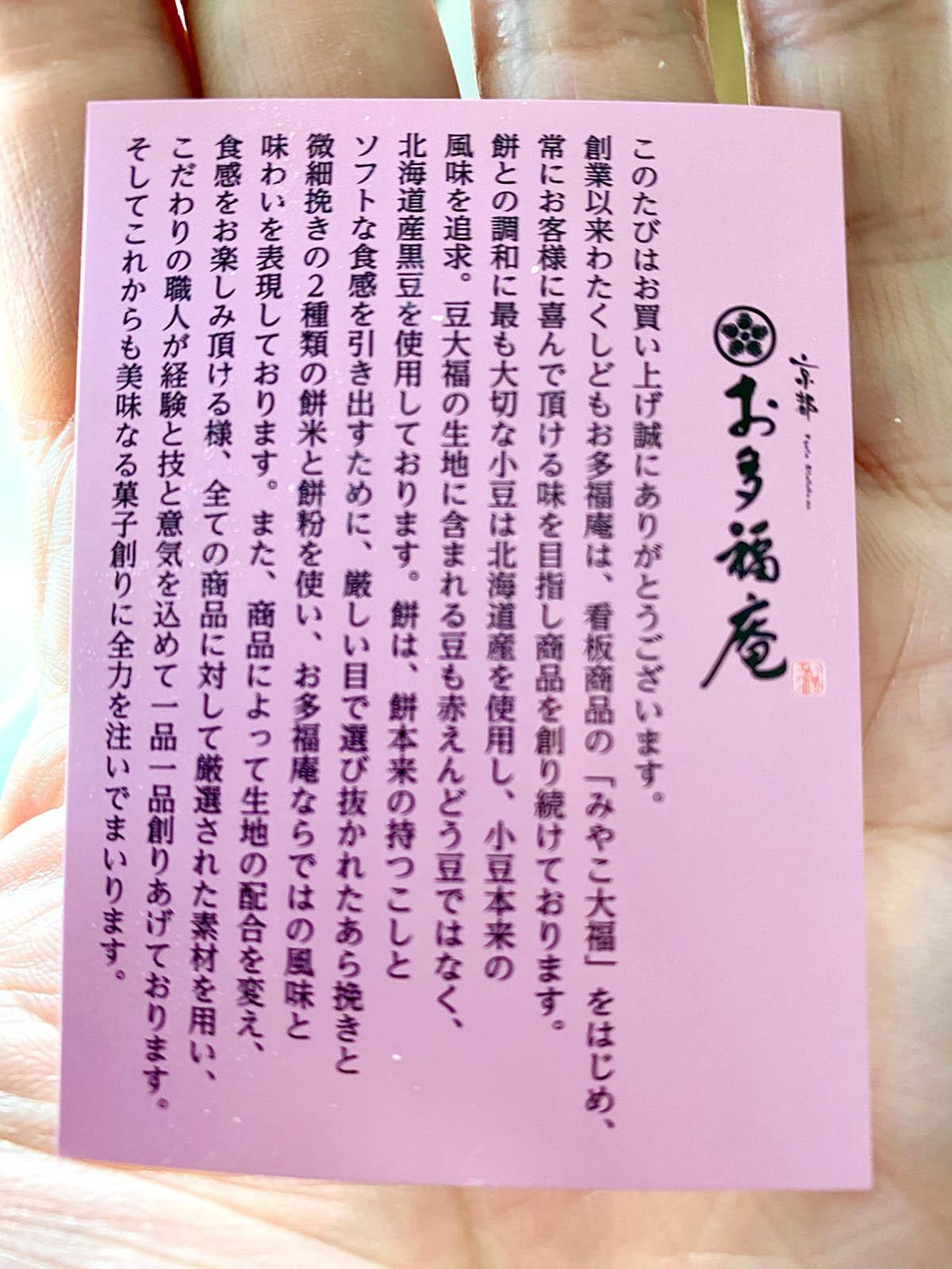 お多福庵02 メッセージ