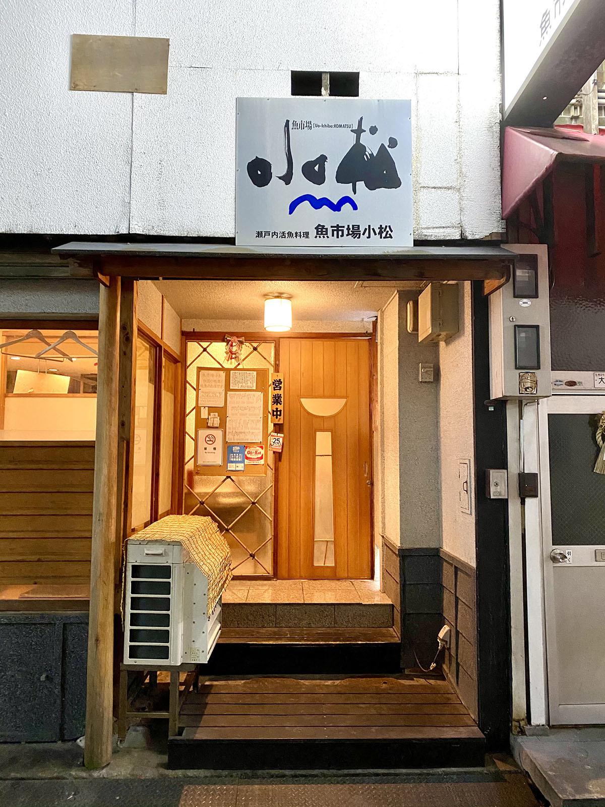 魚市場小松02 店舗入口