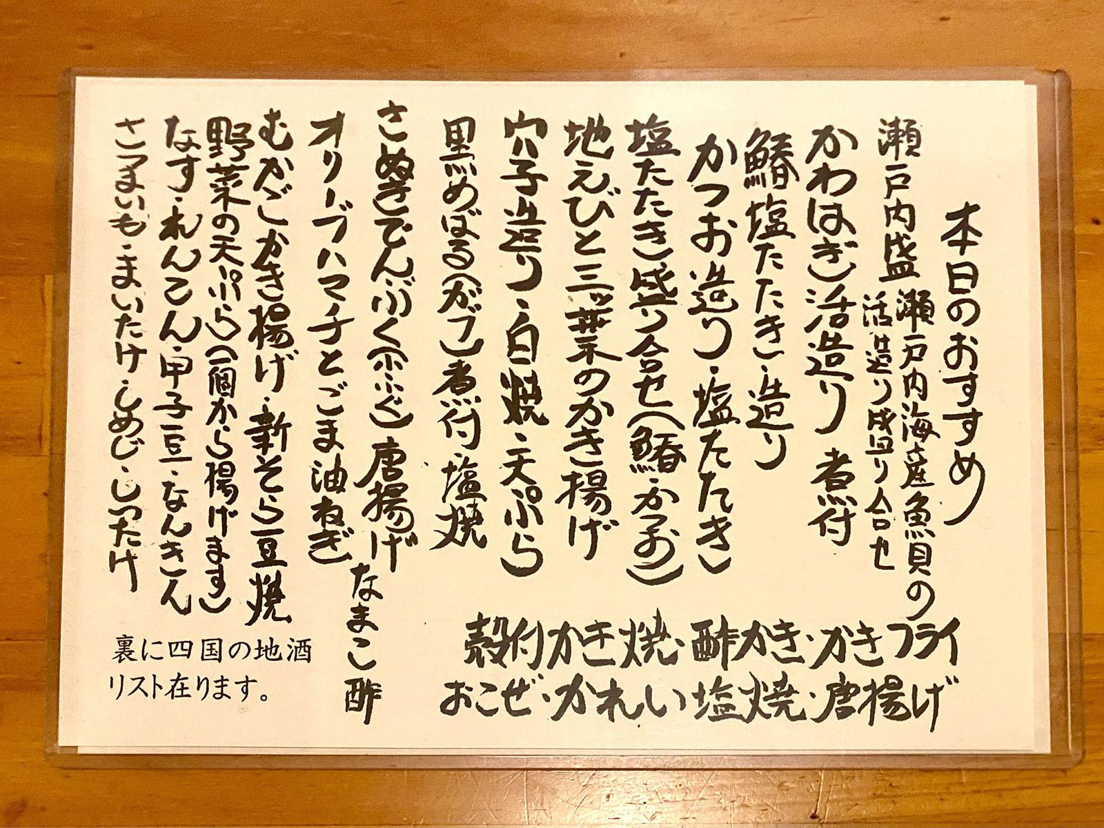 魚市場小松03 メニュー 本日のおすす