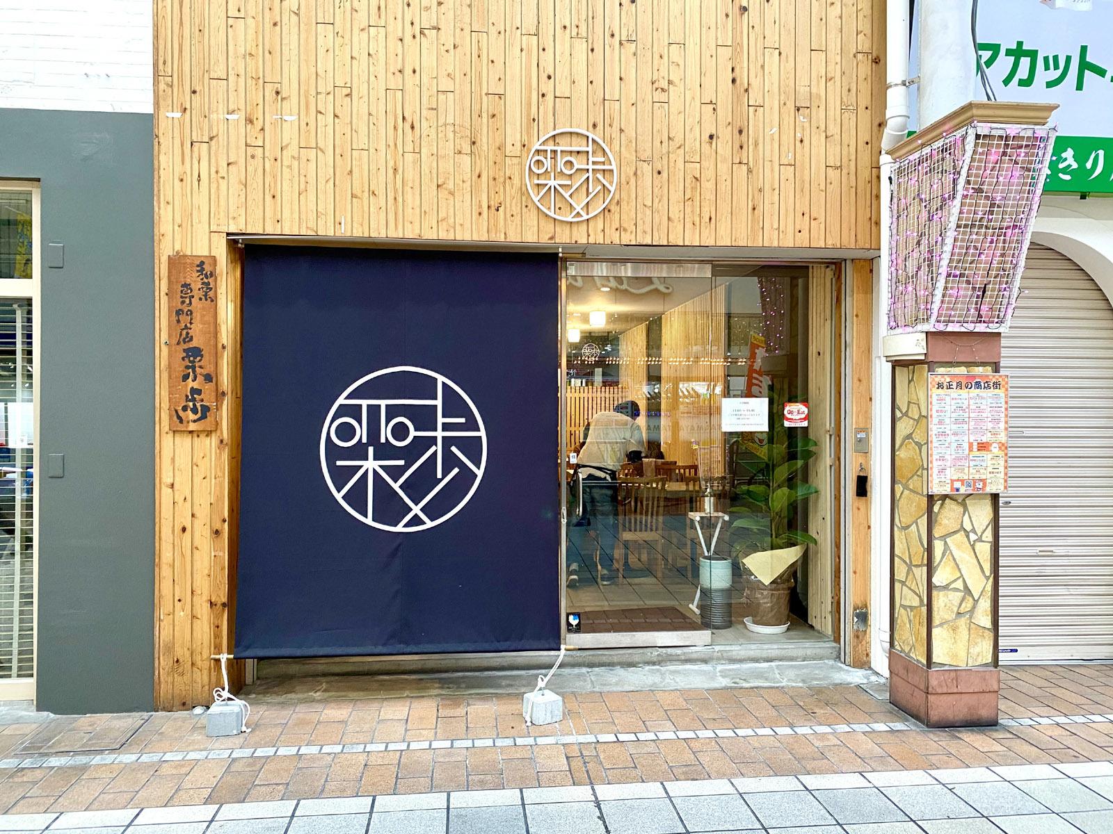 栗歩 高松店01 店舗
