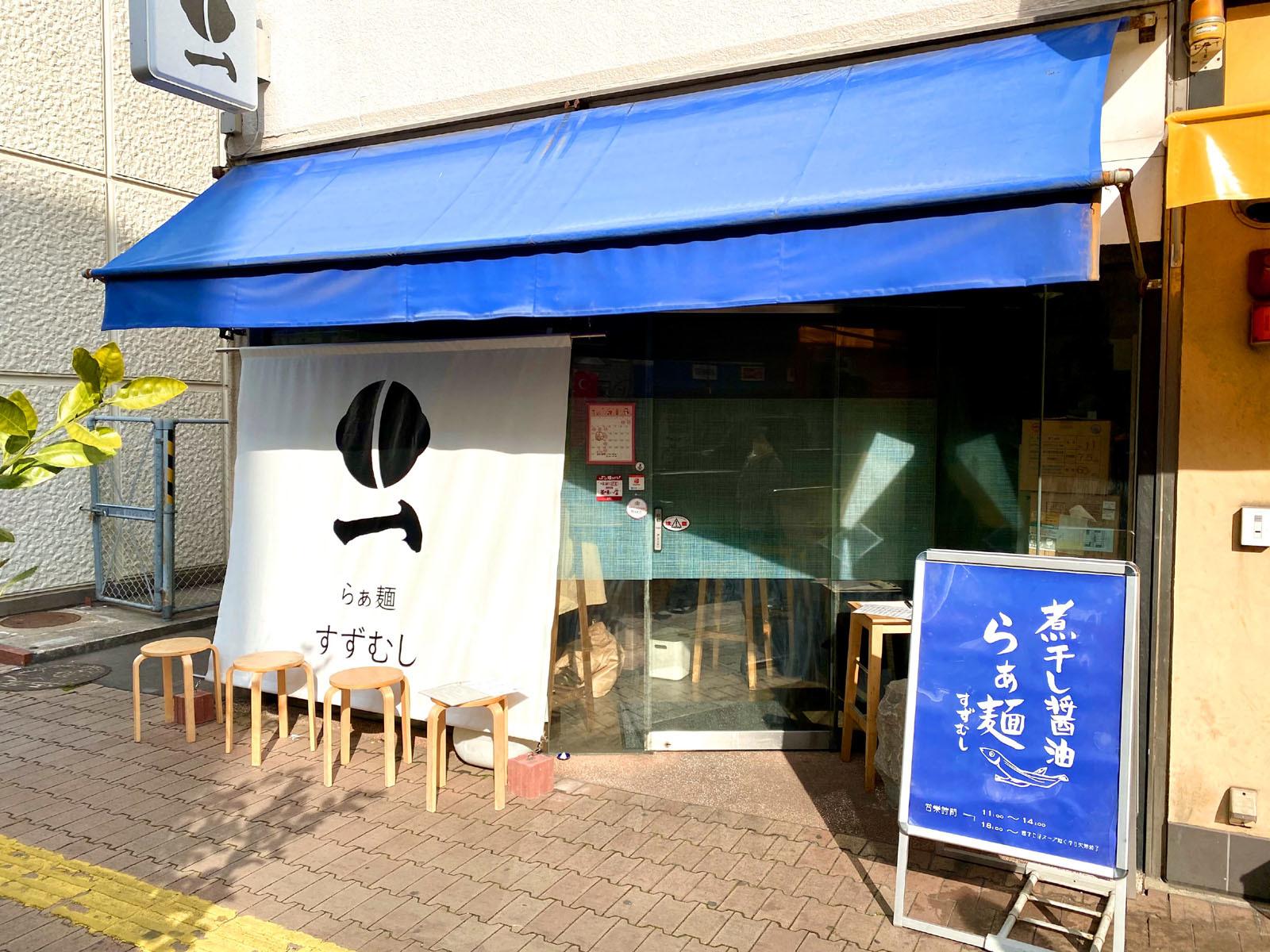 らぁ麺すずむし01 リニューアル後の店舗