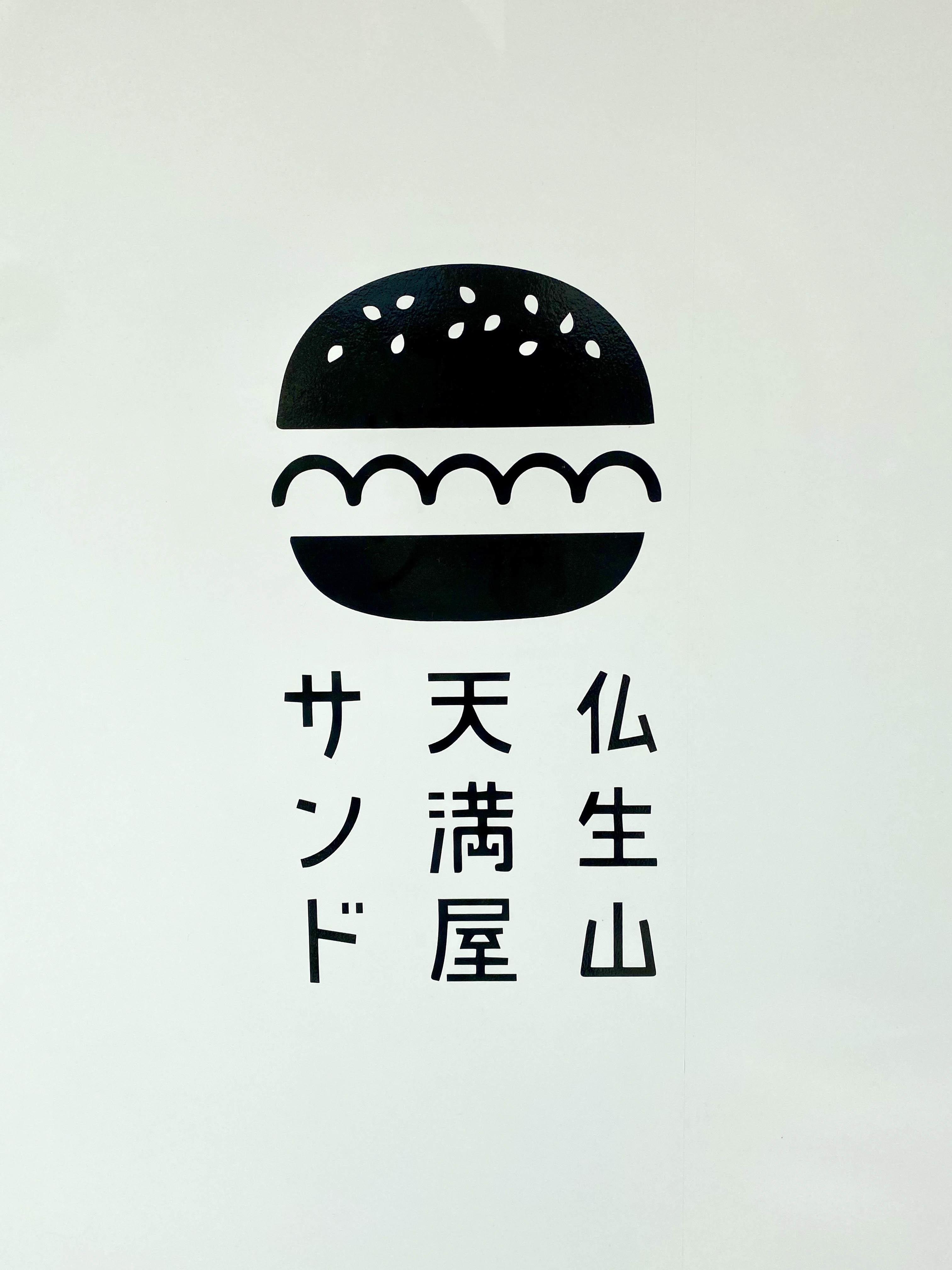 天満屋サンド01 ロゴデザイン