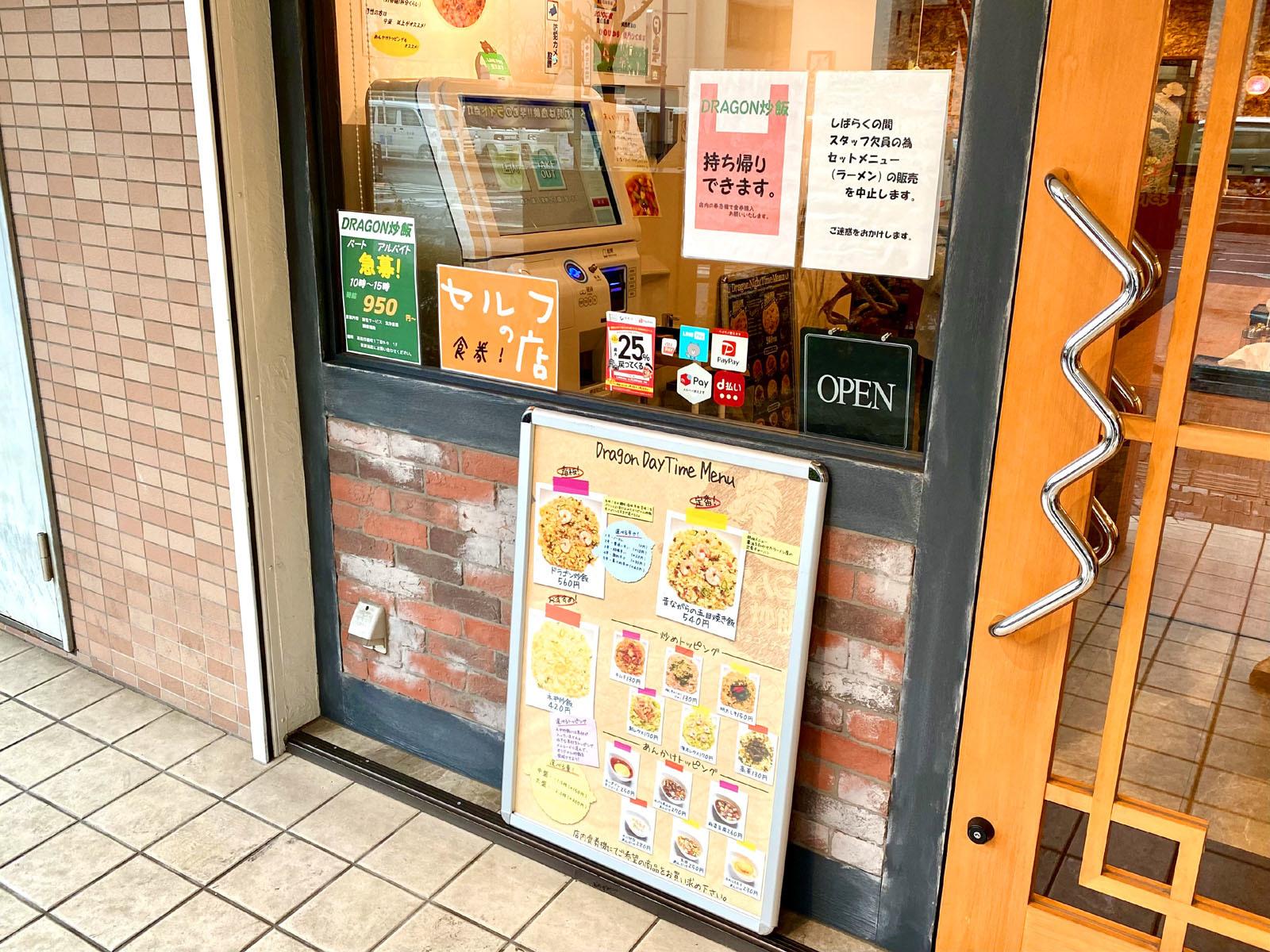 ドラゴン炒飯01 店舗入口付近