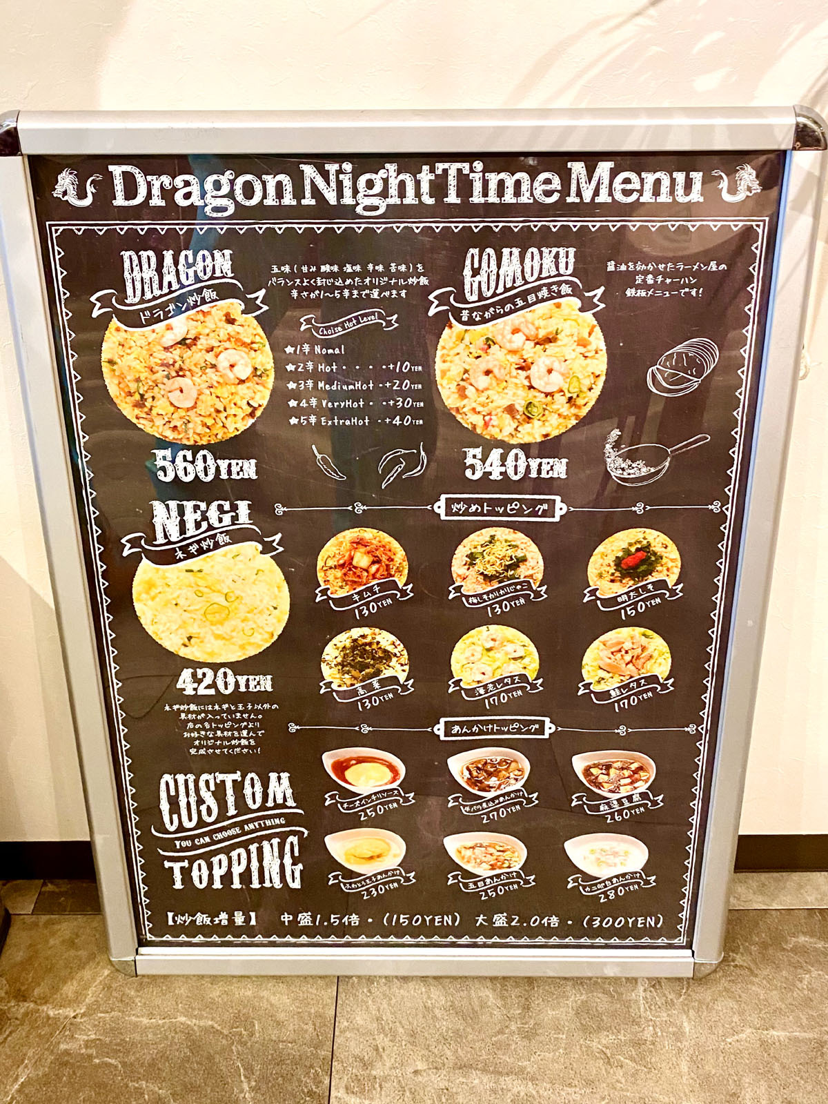 ドラゴン炒飯03 夜のメニュー