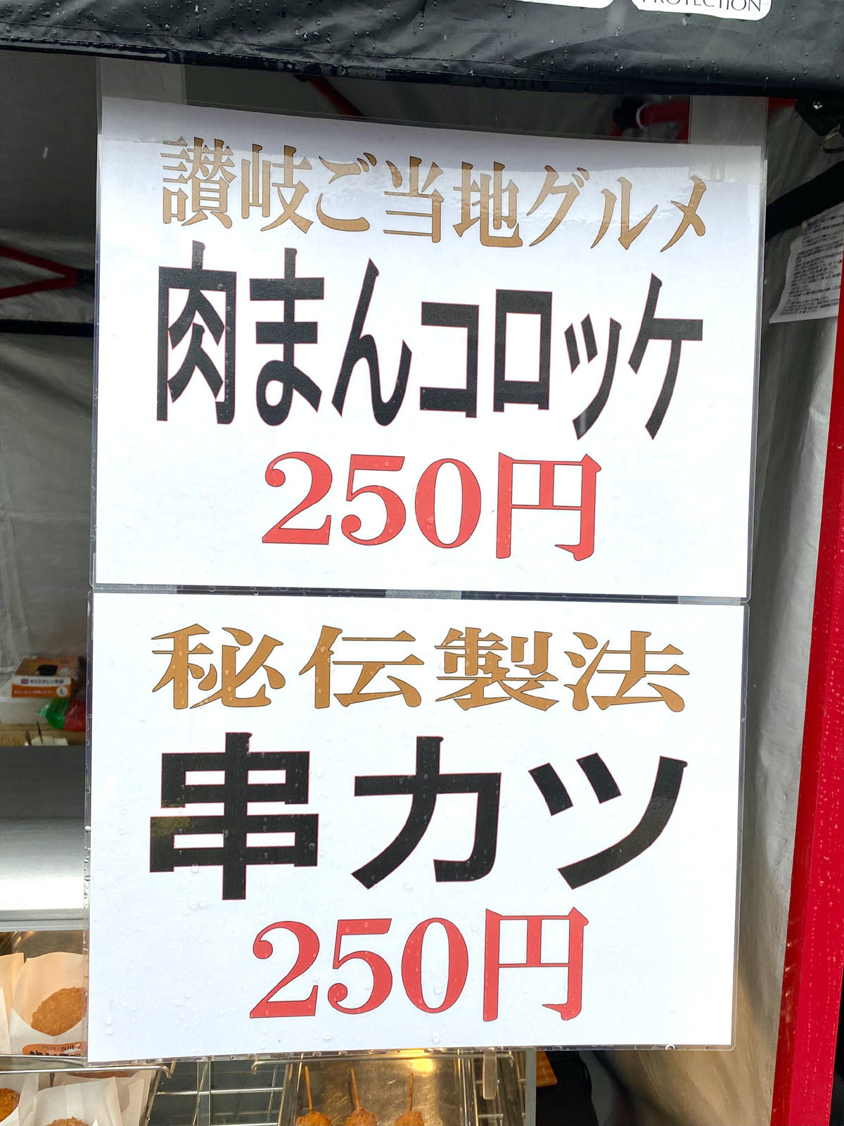 三木マルシェ02 コロ家 メニュー