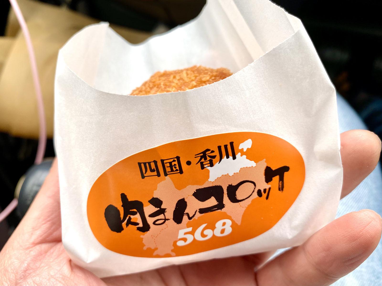 三木マルシェ03 コロ家 肉まんコロッケ 250円(包装)