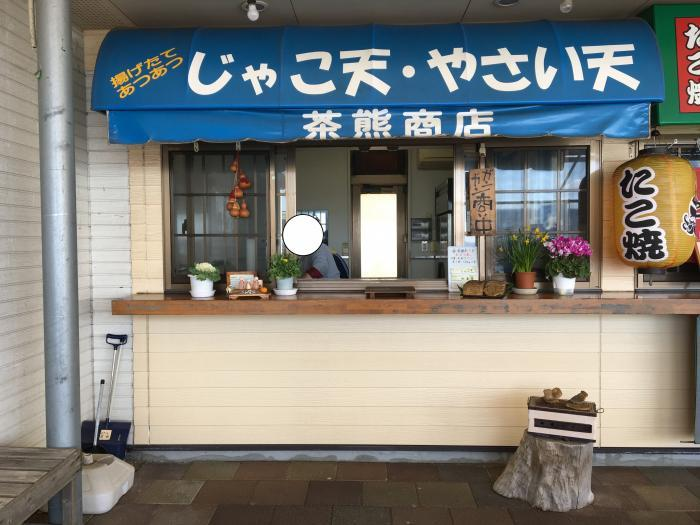 茶熊商店(道の駅 風早の郷 風和里)