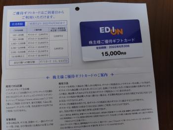 edelion_2021061215142833b.jpg