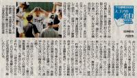 20201009朝日新聞記事_藤川