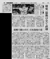 20201111藤川球児_朝日新聞記事c