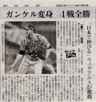 20210419朝日新聞記事_ガンケル2