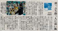 20210508朝日新聞記事_マルテa