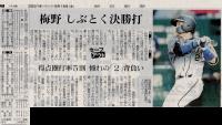 20210515朝日新聞記事_梅野a