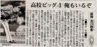 20210531朝日新聞記事_及川a