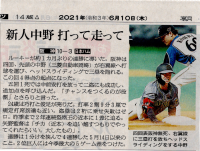 20210610朝日新聞記事_中野a