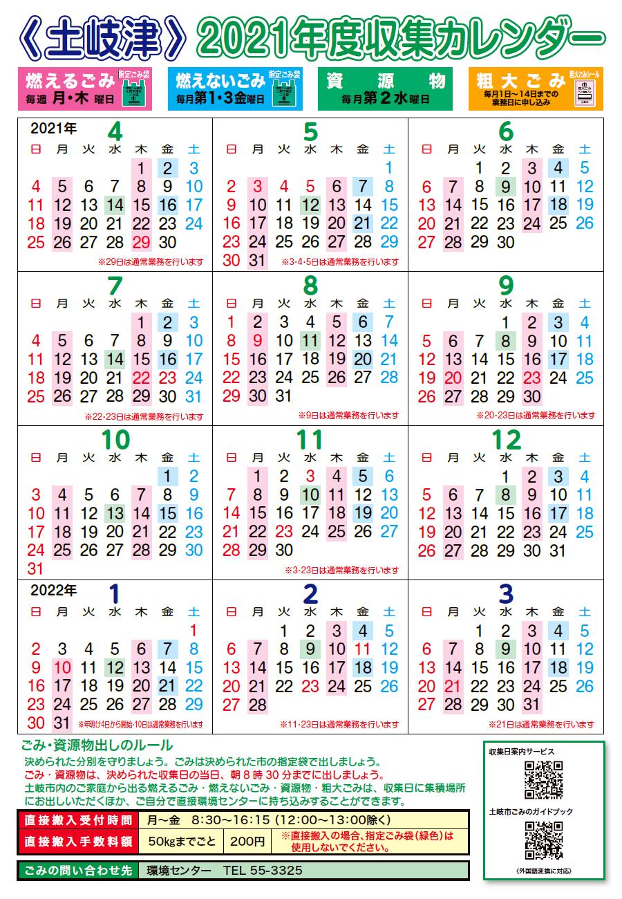〈土岐津〉2021年度ゴミ収集カレンダー(A)