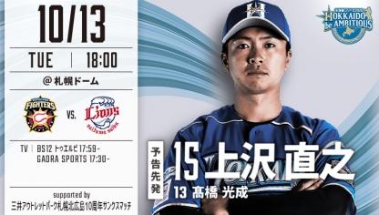 201013上沢投手