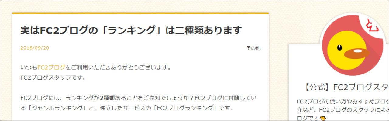 FC2公式サイト