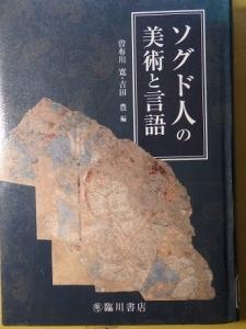 ソグド人の美術と言語