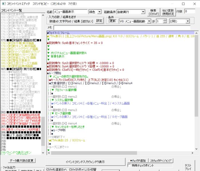 WOLF RPGエディター menu004