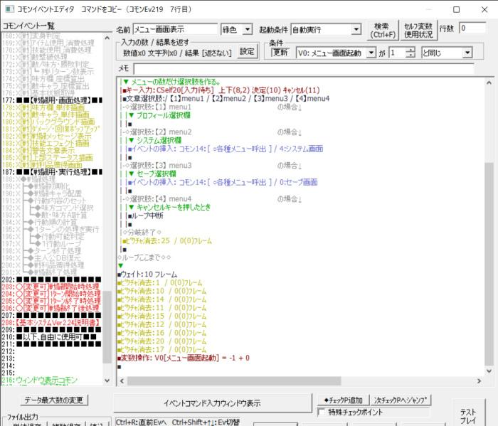 WOLF RPGエディター menu005