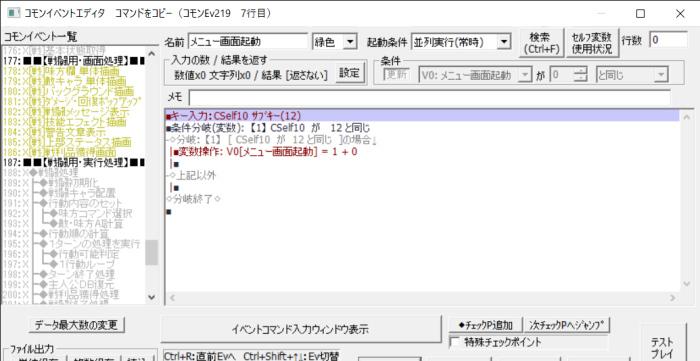 WOLF RPGエディター menu008