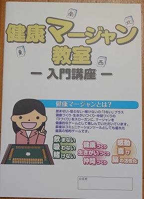 健康マージャン振興会3