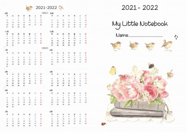 年間カレンダーと持ち主お名前