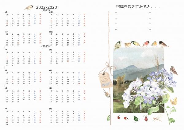 次の年の年間カレンダーと祝福を数える