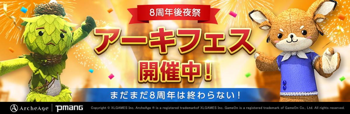 基本無料の自由系オンラインRPG『アーキエイジ』 8周年後夜祭を開催