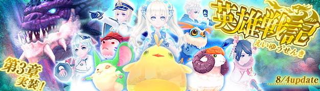 基本プレイ無料のアニメチックファンタジーオンラインゲーム、『幻想神域』 「英雄戦記」の第3章「魔物使いたちの記憶」を追加