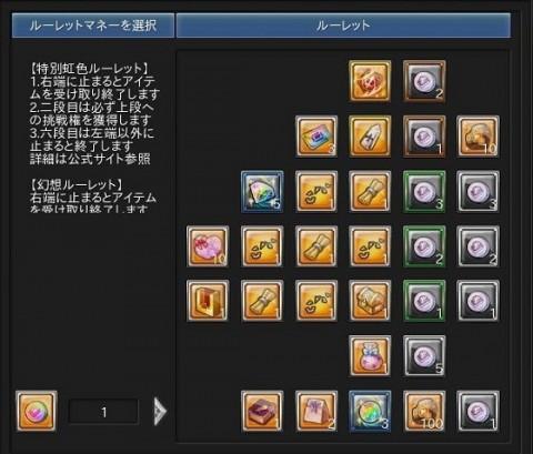 基本プレイ無料のアニメチックファンタジーオンラインゲーム『幻想神域』 夏仕様の虹色ルーレット「サマースペシャルルーレット」の配信開始