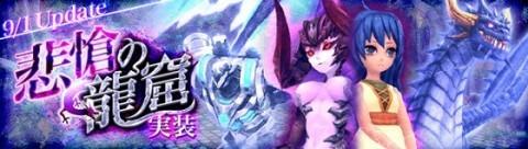 基本無料のアニメチックファンタジーオンラインゲーム『幻想神域』 超高難度ダンジョン「悲愴の龍窟」を実装