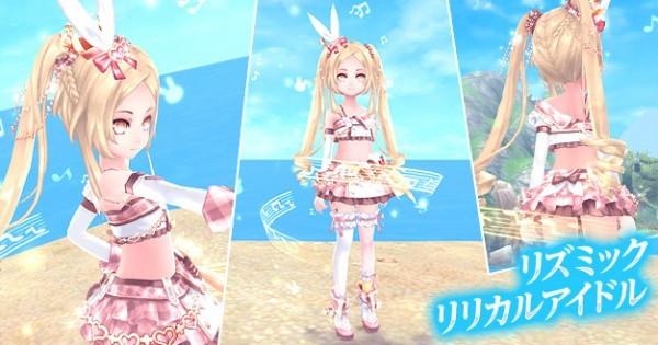 基本プレイ無料のアニメチックファンタジーオンラインゲーム『幻想神域』 リリ族専用のアバター「リズミックリリカルアイドル」が新登場