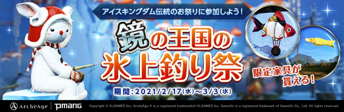 基本プレイ無料の自由系オンラインRPG、アーキエイジ、魚をモチーフにした家具や武器が報酬のイベント「鏡の王国の氷上釣り祭」を開催したよ
