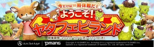 基本プレイ無料の自由系オンラインRPG、アーキエイジ、オンライン遊園地「ヤタフェピランド」に気球ジャンプなどの新アトラクションが登場したよ