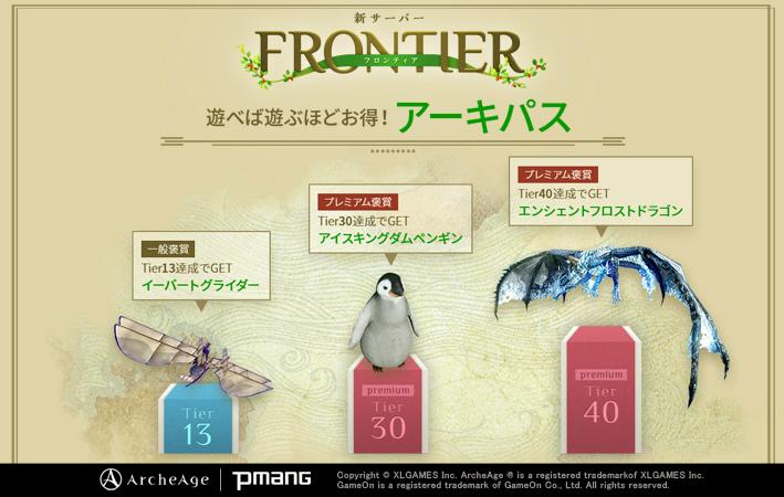 基本プレイ無料の自由系オンラインRPG、アーキエイジ、新サーバー「Frontier」に導入されるサービス「アーキパス」を紹介するよ