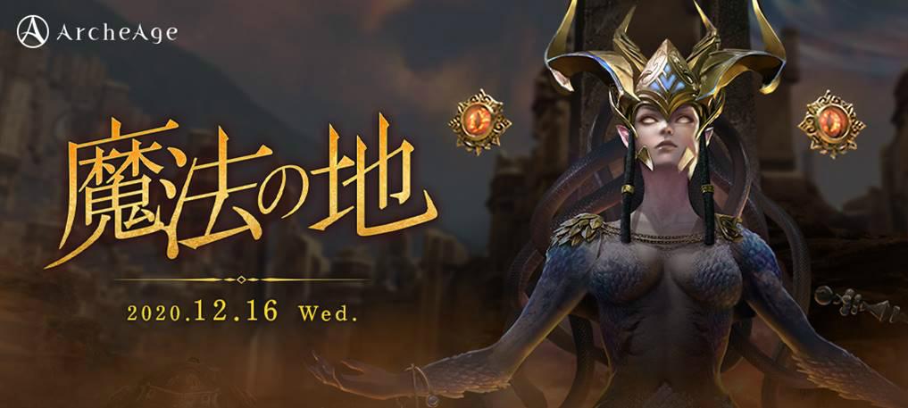 基本プレイ無料の自由系オンラインRPG、アーキエイジ、12月16日に新エリア新装備を追加するアップデート「魔法の地」を実施するよ
