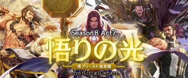 基本プレイ無料の爽快音速アクションオンラインゲーム、アラド戦記、Season8、Act7「悟りの光」を実装したよ